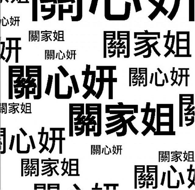 2015年7月9日   Face Pop (Face 即時) 獨家吹到正 關家姐八字波MV率先睇e