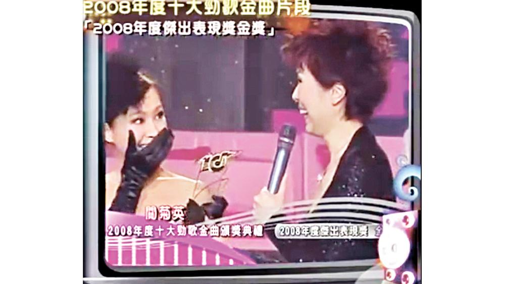 2008年十大勁歌金曲頒獎禮,關心妍攞錯獎,引起一時熱話。
