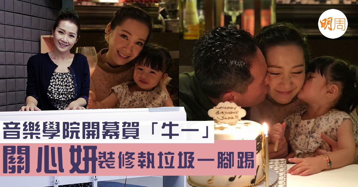 2018年7月31日 明周娛樂 音樂學院開幕賀牛一 關心妍裝修執垃圾一腳踢a