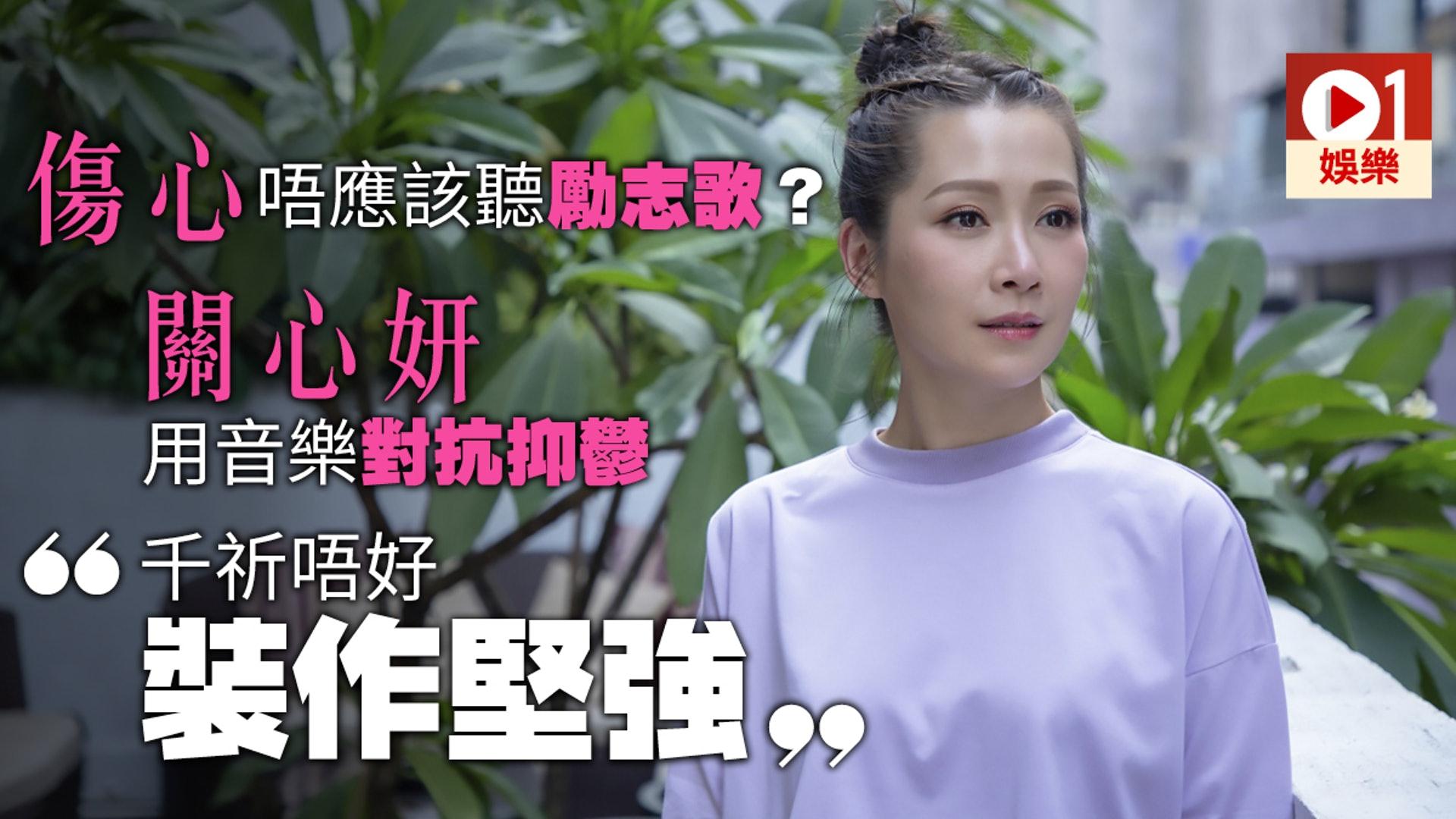 2018年9月4日 香港01 關心妍積極貢獻社會a