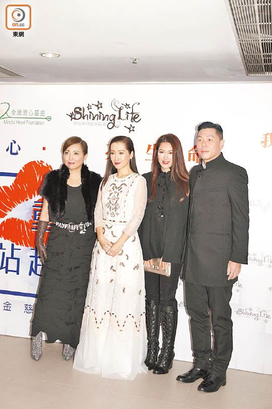 之前舉行籌款晚會,鄧萃雯(左一)、苟芸慧和陸漢洋出席支持。