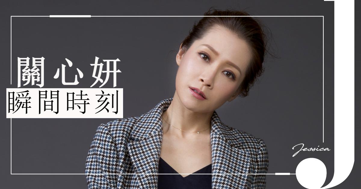 2019年11月30日 Jessica Hong kong 關心妍 Momento 瞬間時刻a